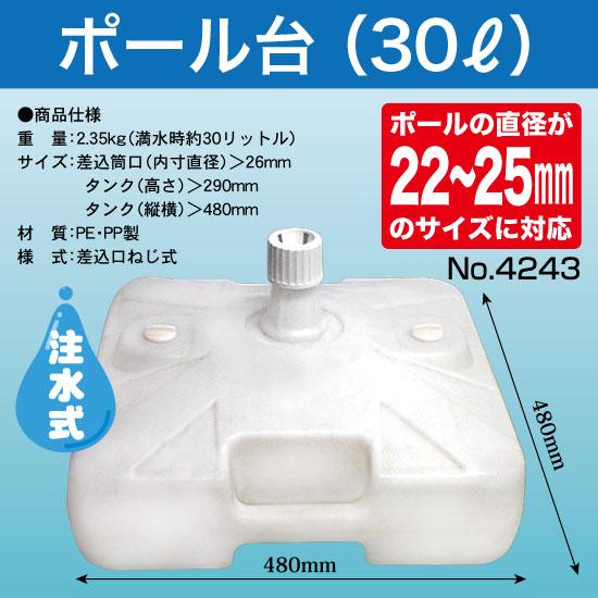 注水式30L