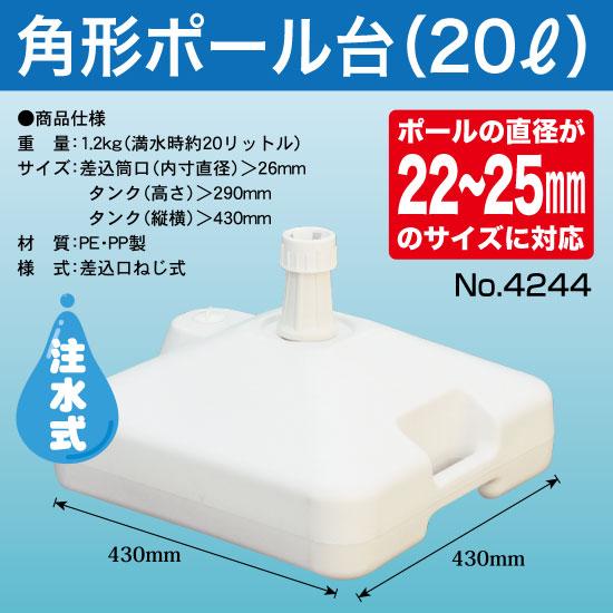 注水式20L