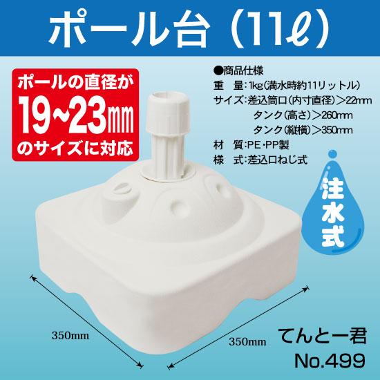 注水式11L