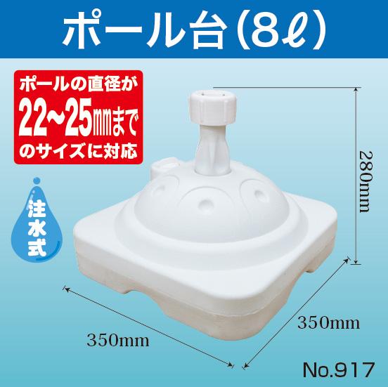 注水式8L