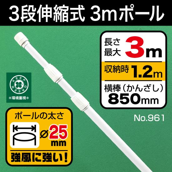 3mコンパクト(3段伸縮)