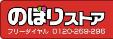 販促用品の総合通販サイト のぼりストア