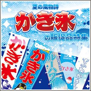かき氷の販促品特集