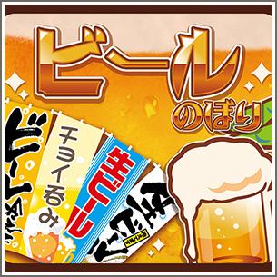ビールのぼり
