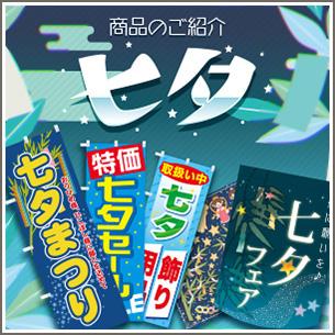 七夕の商品紹介