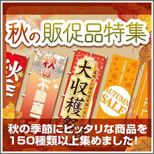秋の販促品特集