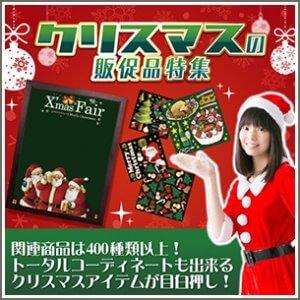 クリスマスの販促品特集