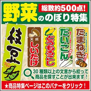 のぼり特集 野菜
