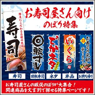 お寿司屋さんのぼり専門店