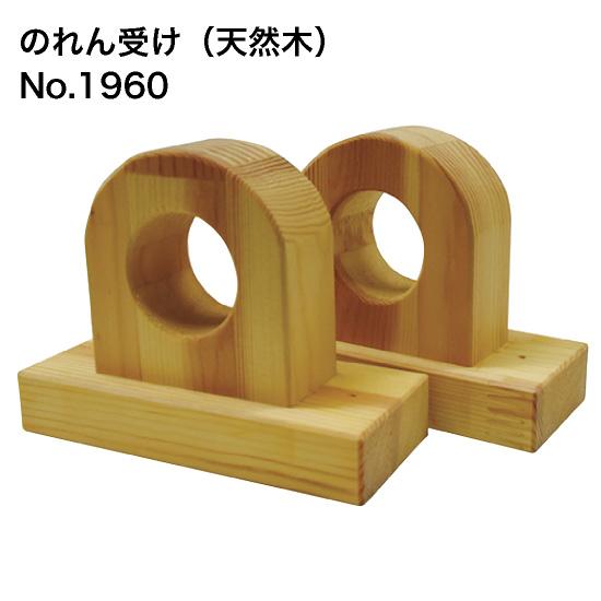 のれん受け (天然木) No.1960