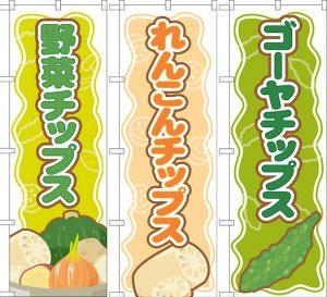 野菜・れんこん・ゴーヤチップスのぼり