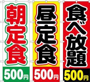 朝定食昼定食食べ放題500円のぼり