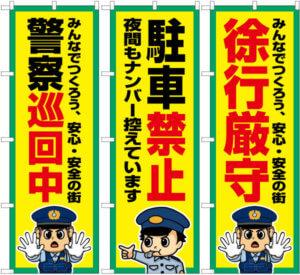 警察巡回中のぼり 駐車禁止のぼり 徐行厳守のぼり
