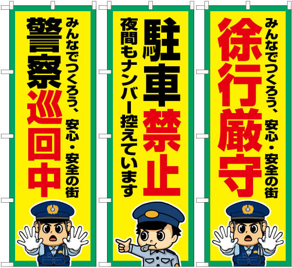 警察巡回中 駐車禁止 徐行厳守