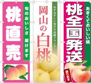 桃直売 岡山の白桃 桃全国発送のぼり