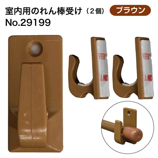 室内用のれん棒受け (2個入) ブラウン No.29199