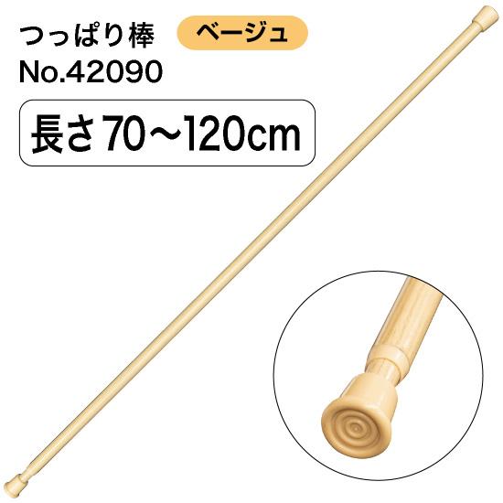 つっぱり棒 (スチール) 長さ70~120cm 直径11~20mm ベージュ No.42090