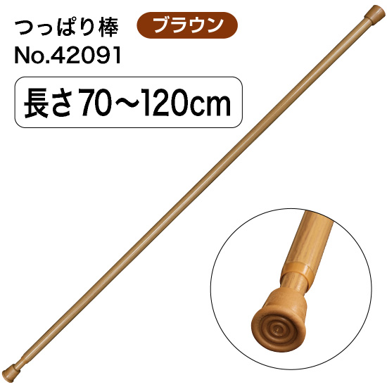 つっぱり棒 (スチール) 長さ70~120cm 直径11~20mm ブラウン No.42091