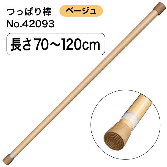 つっぱり棒 (スチール) 長さ70~120cm 直径18~28mm ベージュ No.42093