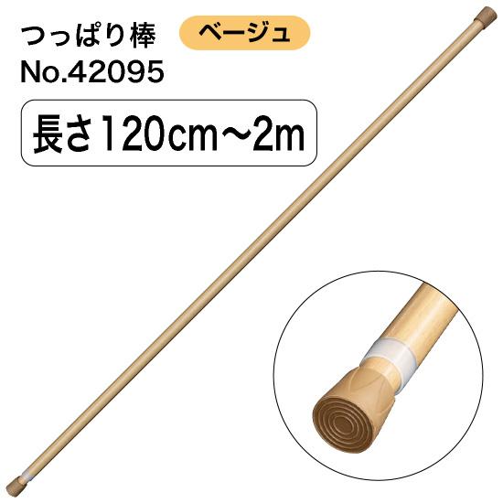 つっぱり棒 (スチール) 長さ120~200cm 直径18~28mm ベージュ No.42095