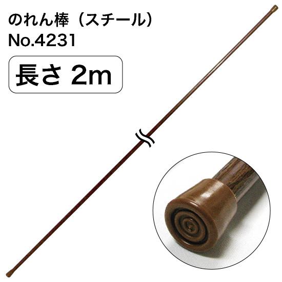 のれん棒 (スチール) 長さ2m 直径13~19mm 木目茶 No.4231