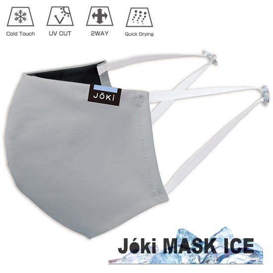 JOKI MASK ICE(ヨキマスクアイス)