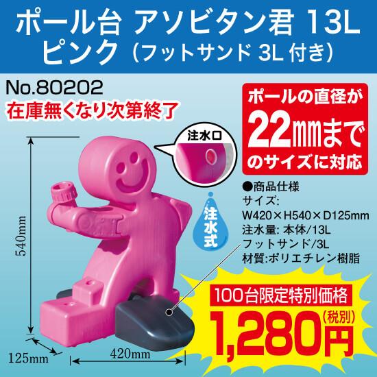 ポール台 アソビタン君13L ピンク(フットサンド3L付き)No.80202