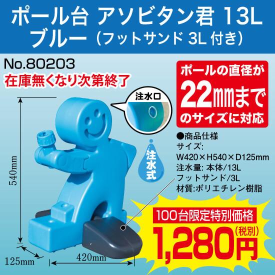 ポール台 アソビタン君13L ブルー(フットサンド3L付き)No.80203