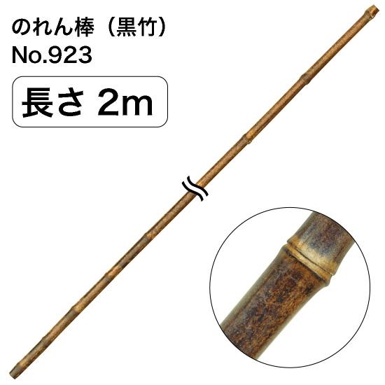 のれん棒 (黒竹) 長さ2m 直径5~25mm No.923