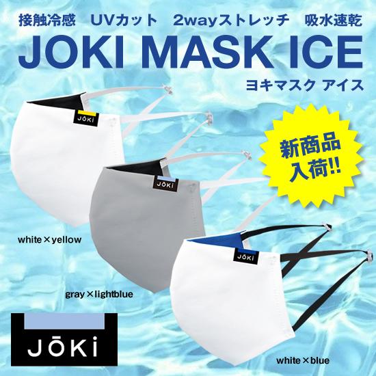 JOK MASK ICE(ヨキマスクアイス)