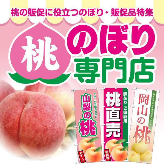 桃のぼり専門店