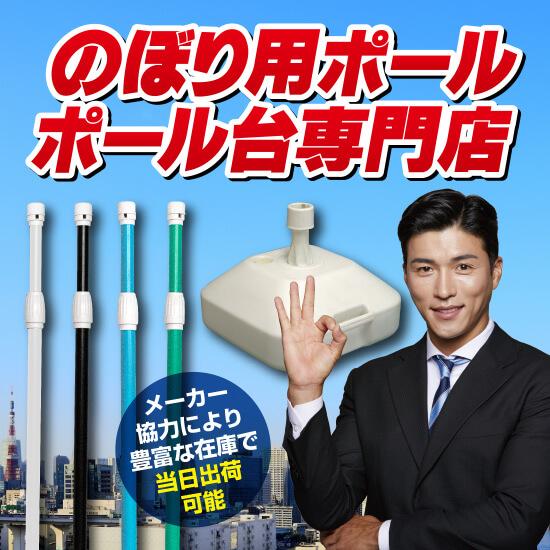 のぼり用ポール・ポール台専門店