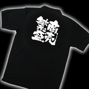 メッセージポロシャツ