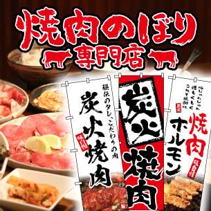 焼肉のぼり専門店
