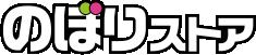 のぼりストア