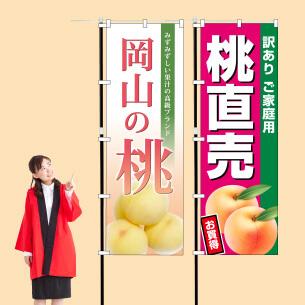 岡山の桃 桃直売 のぼり