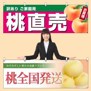桃直売 桃全国発送 横幕