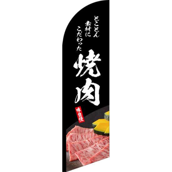 焼肉 セイルバナー