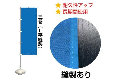 縫製あり(三巻L字縫製)