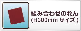 組み合わせのれんH300