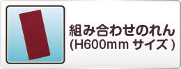 組み合わせのれんH600