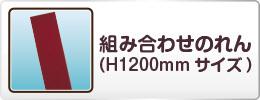 組み合わせのれんH1200