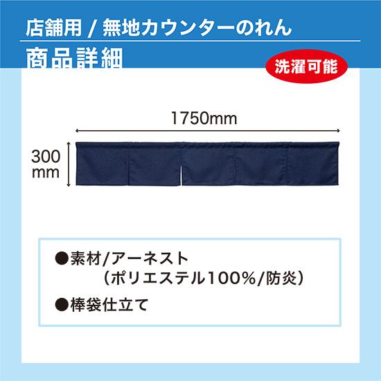 店舗用 無地カウンターのれん 商品詳細