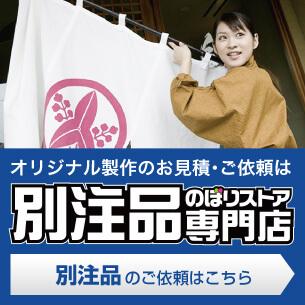 のぼりストア 別注品専門店