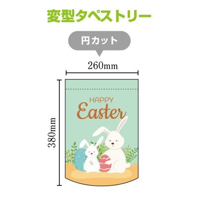 変型タペストリー 円カット