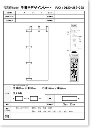 手書きデザインシート