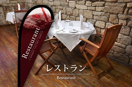 Pバナー レストラン