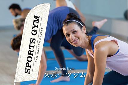 スポーツジム