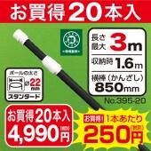 3mスタンダードポール(黒) 20本入 No.395-20