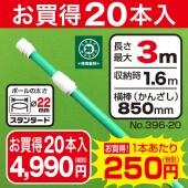 3mスタンダードポール(緑) 20本入 No.396-20
